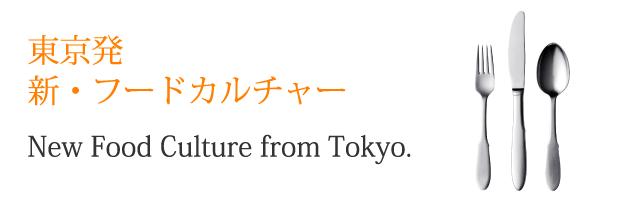 東京発、新フードカルチャー