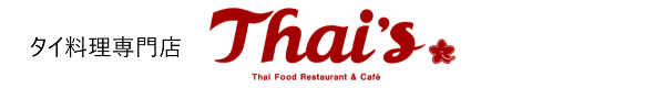 タイ料理専門店thais