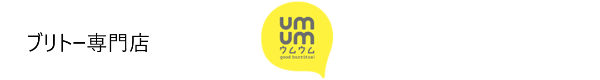 ブリトー専門店ウムウム