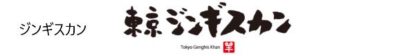 東京ジンギスカン