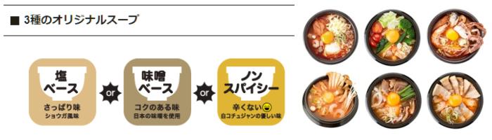 東京純豆腐おいしさのヒミツ2