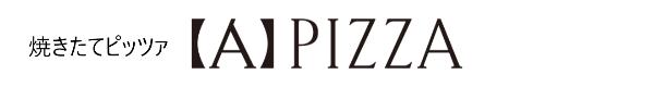 焼きたてピッツァ【A】PIZZA